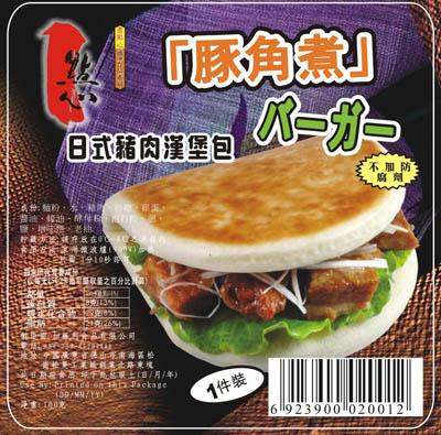 日式猪肉汉堡包