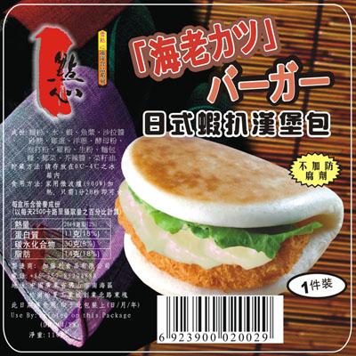 日式虾扒汉堡包